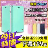 華碩 Zenfone 2 Laser 5吋(ZE500KL)韓國 Roar 單色磁吸手機皮套 帆布系列 插卡設計 站立支架 TPU軟殼
