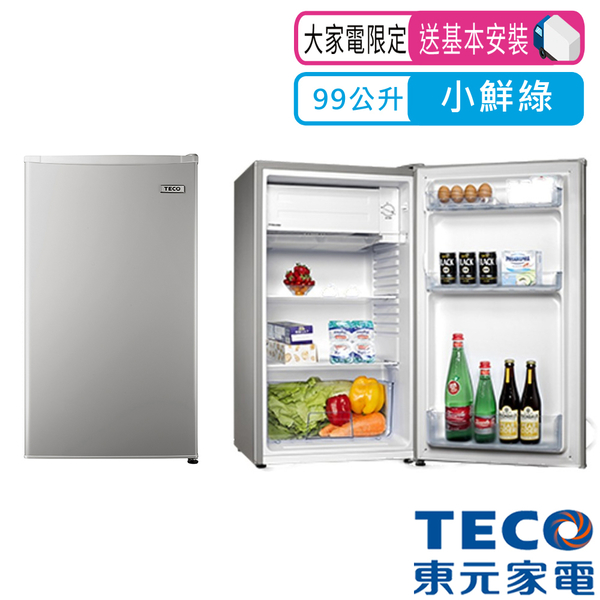 (含拆箱定位+舊機回收)福利品【TECO東元】單門小鮮綠冰箱 R1092N