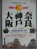 【書寶二手書T5/旅遊_GQH】跟著小氣少年自由行-大阪.神戶.奈良_小氣少年