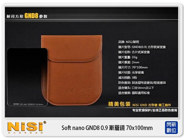 【24期0利率,免運費】送拭鏡紙~NISI 耐司 Soft nano GND8 0.9 漸層鏡 70x100mm 方形 軟 漸變鏡(公司貨)nd8