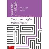 維根斯坦與《邏輯哲學論》