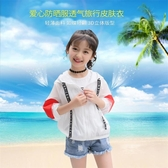 女童防曬衣外套2019新款小孩透氣兒童洋氣防紫外線夏季薄款中大童