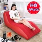 充氣沙髮S型陽台午休宿舍充氣床沙髮躺椅靠椅床臥室  【全館免運】