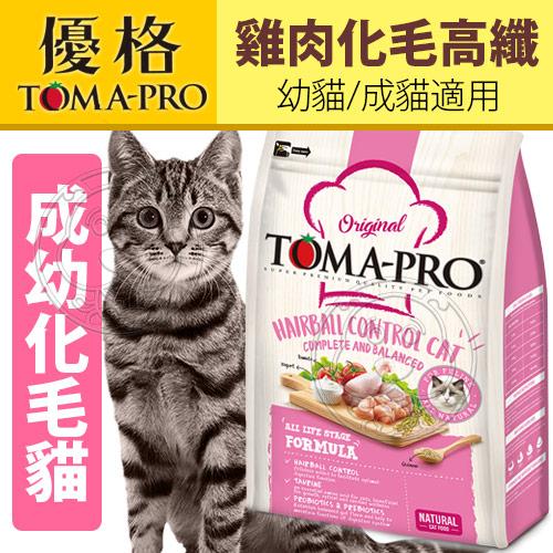 【培菓平價寵物網】五代新優格》成幼貓雞肉化毛高纖配方-13.6kg/29.9lb