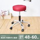 美容椅 工作椅 凱堡 圓型轉轉鐵腳工作椅(中款)-高48-60cm【A04880】