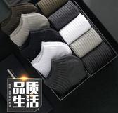 襪子男士短襪純棉短筒棉襪隱形船襪防臭吸汗長襪秋冬季中筒男襪潮 米希美衣