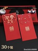 红包 鏤空紅包結婚用個性創意設計改口喜字千元利是封婚禮婚慶用品大全 瑪麗蘇