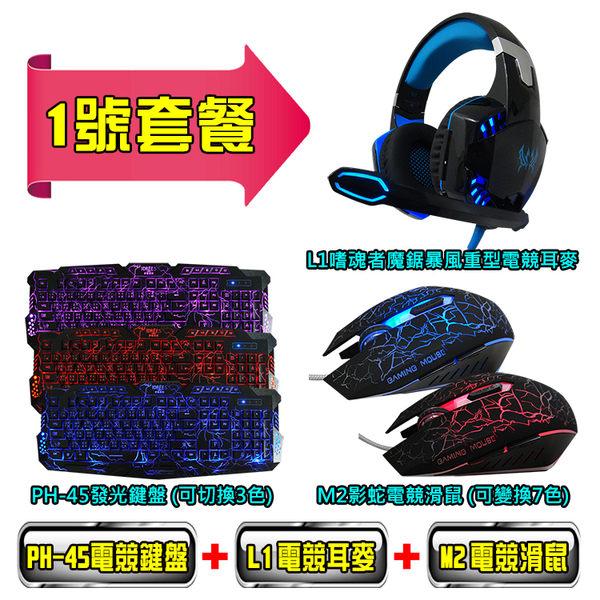 電競鍵盤 電競滑鼠 電競組合 電競耳麥 機械鍵盤 麥克風 頭戴式 耳罩式 遊戲/發光鍵盤【PG-01】