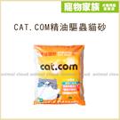 寵物家族-【3包免運組】CAT.COM精...