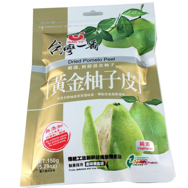 黃金柚子皮 台灣一番 天然無添加 無人工色素 150克 天然柚子果乾蜜餞 零食點心下午茶 【正心堂】