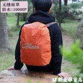 背包防雨罩 登山包防雨罩20-30L戶外背包雨罩雙肩包防塵防護罩防水10000P 解憂