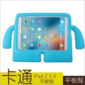 海綿寶寶 iPad2/3/4 平板保護套 硅膠防摔  iPad5/6 mini1234 air2 手提兒童 平板 保護殼