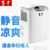 行動空調玉平 KY-25L行動空調單冷一體機立式靜音家用 無外機免安裝免排水JD 新年鉅惠