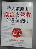 【書寶二手書T1/行銷_JFJ】將大數據由「潮流」化為「營收」的8個法則:由理論落實到工作現場_