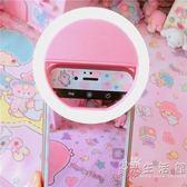 粉色LED美顏自拍補光燈 粉嫩自拍燈 主播照相夜間自拍補光燈神器 小時光生活館