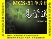 二手書博民逛書店MCS-51單片機易學通罕見三恒星科技 編著 9787115143587Y20179 三恒星科技 編著 人民