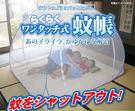 日本收納折疊式蚊帳ˊ帳篷野餐墊戶外可用060237通販屋