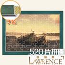 【Lawrence羅蘭絲】520片拼圖框...