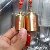 開光純銅鈴鐺家居風水門掛飾化煞辟邪金屬小風鈴銅質工藝制品水和 解憂雜貨鋪