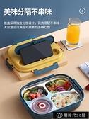 分餐盤 日式餐盤分格兒童一人食分餐式ins餐具大人男孩食堂小學生快餐盤
