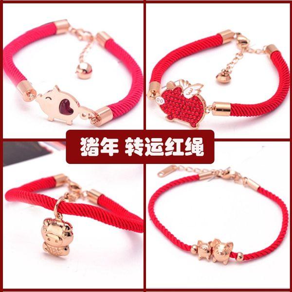 玫瑰金帶鑚小豬紅繩手鍊