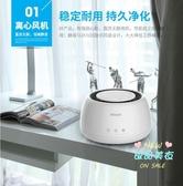 空氣淨化器 迷你家用除甲醛吸煙味臥室辦公室桌面小型負離子凈化器T