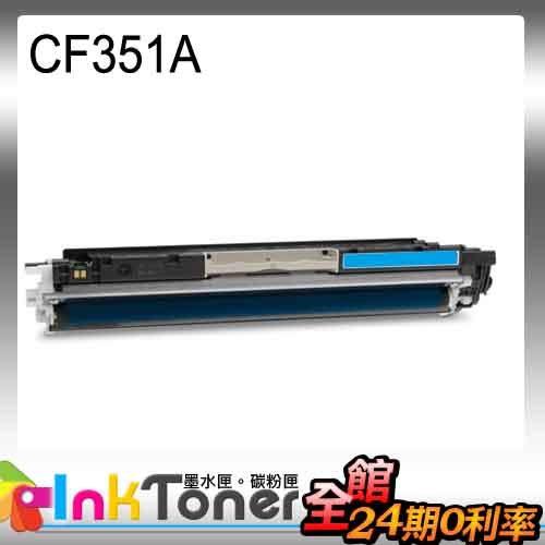 HP CF351A No.130A相容碳粉匣(藍色)一支【適用】M176n/M177fw /另有CF350A黑/CF352A黃/CF353A紅