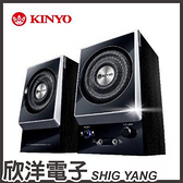 KINYO 全木質立體擴大音箱 (KY-1007) / 二件式電腦喇叭