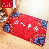 地墊紅色地毯進門門廳蹭腳墊家用防滑墊子