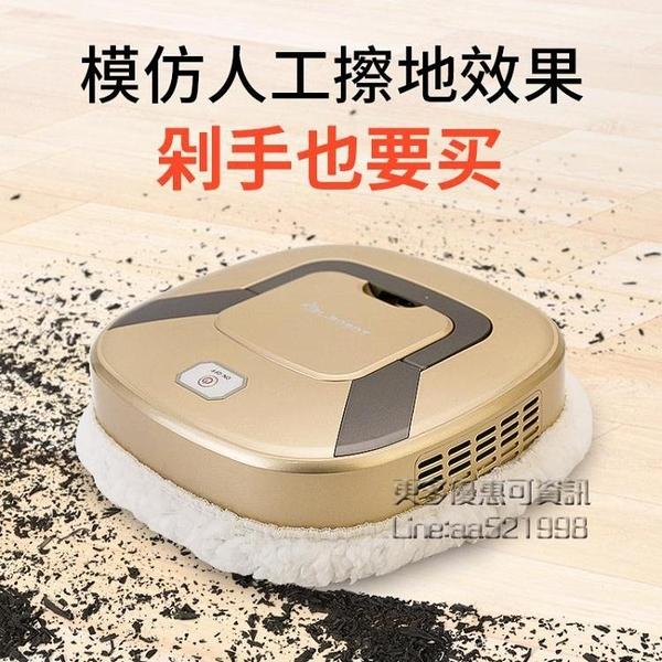 智慧拖地機器人家用全自動擦地掃地機器一體機洗地機濕拖三合一 每日特惠NMS