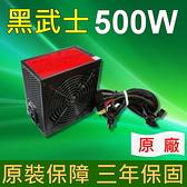 黑武士 500W 電源供應器 裸裝 / PWYAATX326-4
