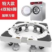 現貨 洗衣機底座置物架滾筒移動萬向輪通用全自動托架冰箱墊腳架支架子LX 速出