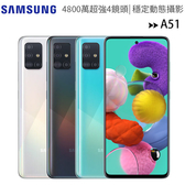 SAMSUNG Galaxy A51 (SM-A515) (6G/128G) 48MP超強4攝32MP自拍美顏手機◆