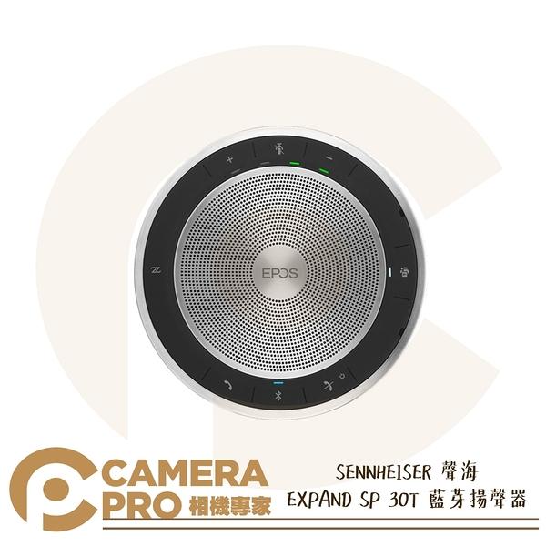 ◎相機專家◎ SENNHEISER 聲海 EXPAND SP 30T 藍芽揚聲器 擴音器 音響 語音會議 便攜 公司貨