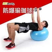 MDBuddy 防爆瑜珈球65CM(附打氣筒 健身 訓練 韻律球 免運≡排汗專家≡