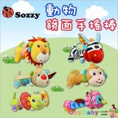 sozzy嬰兒玩具動物鏡面手搖棒 爬爬棒 bb棒-JoyBaby