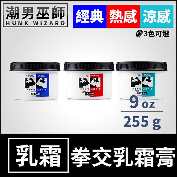 Elbow Grease 拳交乳霜膏 經典/熱感/涼感 9 oz 255 g | BDSM 拳頭雙龍巨型肛塞潤滑