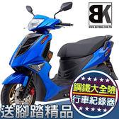 【買車抽復仇者】彪虎TIGRA 150 送行車紀錄器 腳踏精品 鋼鐵大全險(AF-150BIA)PGO摩特動力