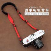 背帶sony佳能微單數碼相機帶減壓個性攝影肩帶掛脖掛繩舒適「摩登大道」