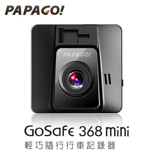 【單機】PAPAGO! GoSafe368mini 行車記錄器 (交通)