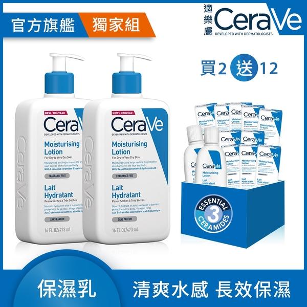 CeraVe適樂膚 長效清爽保濕乳 473ml 買2送12