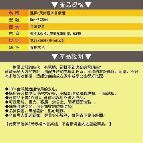 【時尚屋】原木森林系列~進興3尺赤楊木書桌組~(864-7-206)(免運費)(台灣製)(免組裝)