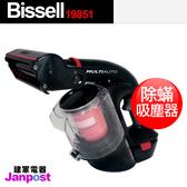 [建軍電器]全新 原廠 現貨 除蟎機 塵蟎機 紅色款 Multi Plus 吸塵器(Bissell 19851)