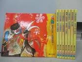 【書寶二手書T9/少年童書_MMN】顏色變變變/彩虹國_火龍與男孩/翠鳥和魔魚等_共8本合售