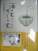 【書寶二手書T6/漫畫書_KEM】酒友,飯友_安倍夜郎