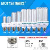 led燈泡 e27螺口節能燈家用超亮玉米燈暖黃光照明光源3U排管3w5瓦 造物空間