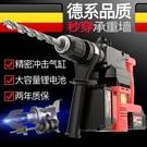 充電電錘充電式兩用電鎬電鑽無線多功能工業級大功率鋰電沖擊鑽JD CY潮流