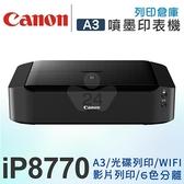 Canon PIXMA iP8770 A3+噴墨相片印表機 /適用 PGI-750XL BK/CLI-751XL BK/CLI-751XL C/CLI-751XL M/CLI-751XL Y