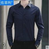 襯衫男長袖韓版修身免燙商務職業西裝襯衣男士青年秋季正裝上衣潮 聖誕交換禮物