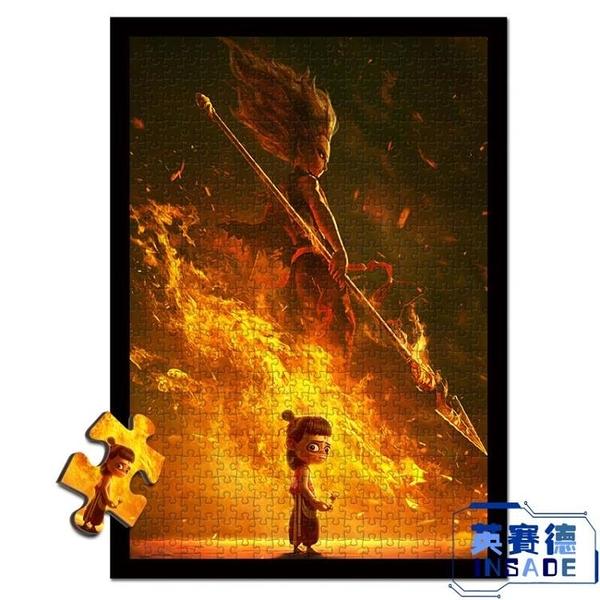 300片哪吒魔童降世木質大型拼圖成年人減壓拼圖【英賽德3C數碼館】